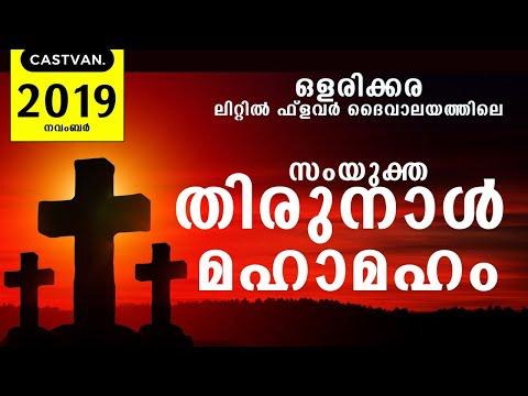 Olarikkara Thirunnal 2019