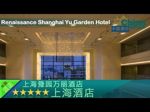 Renaissance Shanghai Yu Garden Hotel - Shanghai Hotels, China