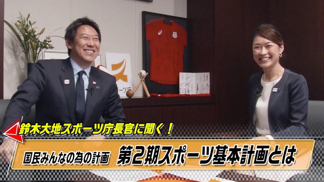 長官 スポーツ 庁