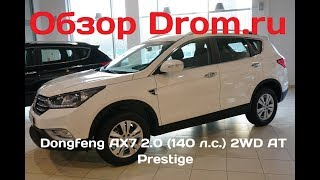 Dongfeng AX7 2017 2.0 (140 л.с.) 2WD AT Prestige - видеообзор