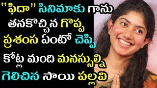 Top heroine sai pallavi superb answer to fidaa movie best compliment question|filmy poster