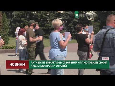 Активісти вимагають створення ОТГ Мотовилівський кущ із центром у Боровій