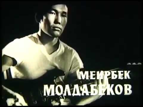 Дос Мукасан одно из старых видео ВИА