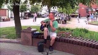 КУКУШКА! кавер от уличного музыканта! Brest! Guitar! Music!