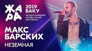 Download МАКС БАРСКИХ - Неземная /// ЖАРА В БАКУ 2019 Mp3 and Videos