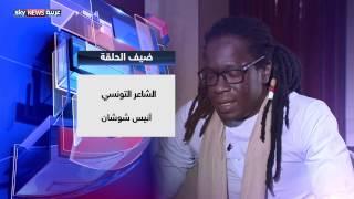 الشاعر التونسي أنيش شوشان في حديث العرب