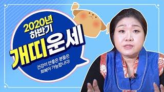 ★2020년 하반기운세 개띠운세★타로 연애운 타로신점 구월산백호할매당