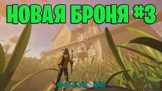 Grounded ▶ Прохождение #3 ▶ Новая броня, первая попытка убить паука, фарм, драка с муравьями