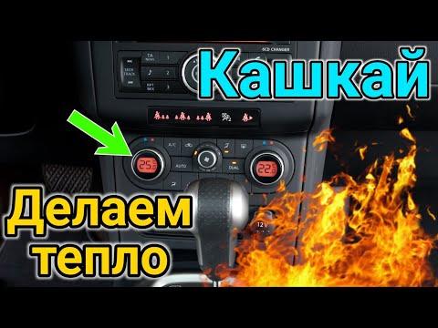 Nissan Qashqai J10 - делаем ЖАРУ в салоне! Калибровка печки (Климат контроля). АвтоСовет