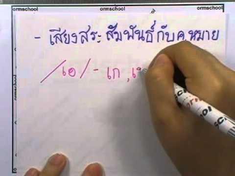 ormThai ม.ปลาย ,01 :หลักภาษา--ธรรมชาติของภาษา (1)