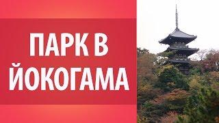 Парк в Йокогама Санкэйэн. Природа Японии. Достопримечательности Японии.(Парк в Йокогама Санкеиен. Природа Японии. Клуб любителей японского языка http://nihon-go.ru/3course/ Получите бесплатн..., 2016-04-04T08:20:04.000Z)