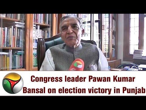 Congress leader Pawan Kumar Bansal on election victory in Punjab