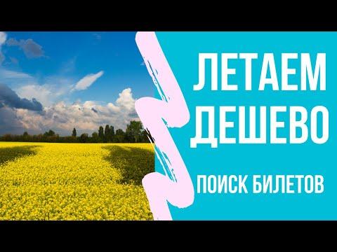 Едем в Киев! Экономия на путешествиях: реальный пример. Дешевые авиабилеты. Ищем билеты лоукостеров.