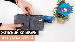 Женский стильный кошелек из нубука серый купить в Украине. Обзор(, 2017-02-11T16:01:46.000Z)