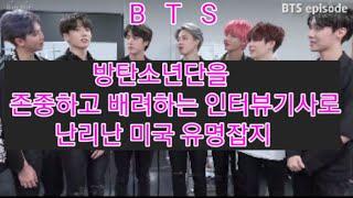 [BTS] 방탄소년단을 존중하며 배려하는 인터뷰기사로 난리난 미국 유명잡지  (Turn on caption for Eng sub)