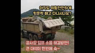 공사현장 덤프 소음 개선 | 덤프트럭 적재함 자동문 Y…