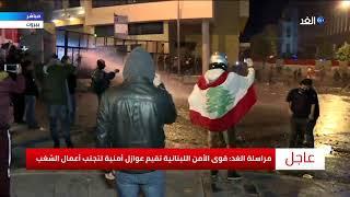 شاهد.. الأمن اللبناني يطلق قنابل الغاز وخراطيم المياه باتجاه المحتجين في ساحة رياض الصلح