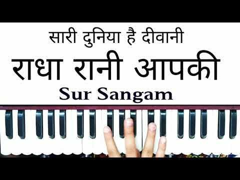 Sari Duniya Hai Diwani Radha Rani Aapki II Harmonium I Piano I Keyboard II Bhajan I Sur Sangam