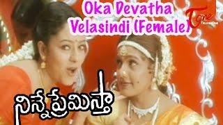 Ninne Premistha - Oka Devatha Velasindi Nee Kosame