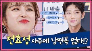 [사주 맛집] 남편 복 없는 전효성(Jun Hyo-seong)을 위한 특별 {연애코칭} #연애운 #사주 풀이 오늘의 운세(goodluck) 2회