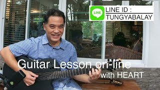 Guitar Lesson on-line with HEART
