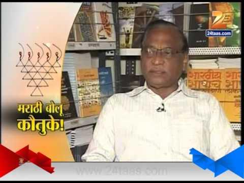 Importance Of Marathi Language