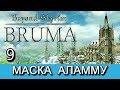 Beyond Skyrim Bruma на русском языке Часть 9 mp3