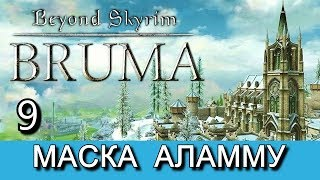 Beyond Skyrim: Bruma на русском языке. Часть 9.