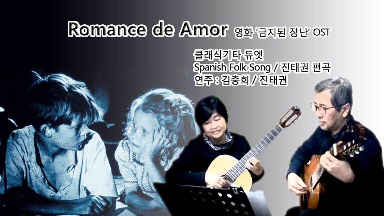 Romance de Amor ( 사랑의 로망스 / 영화 '금지된 장난' OST / Guitar Duet / 기타 듀엣 / 진태권 김충희 )