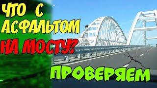 Крымский мост(сентябрь 2018) Состояние асфальта на мосту за 4,5 месяца.Проверяем!