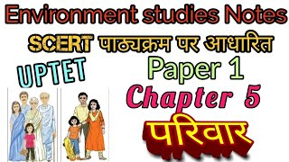 UPTET: SCERT EVS Notes: chapter 5: Parivar (परिवार)