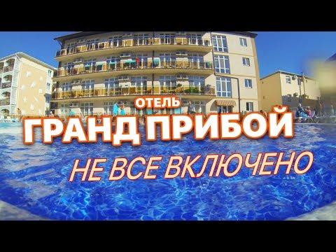 АНАПА. ОТЕЛЬ ГРАНД ПРИБОЙ.