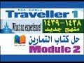 حل كتاب التمارين traveller 1 Module 2 What an Experience
