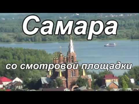 Смотровая площадка Самара