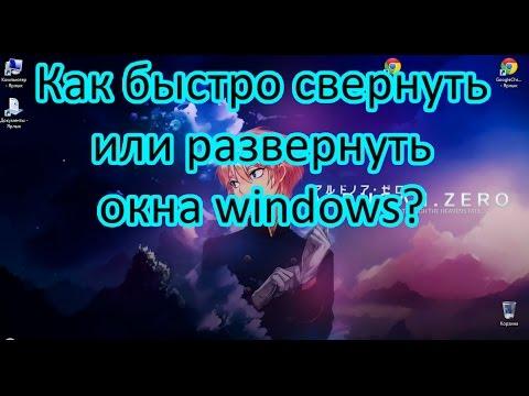 Как быстро свернуть или развернуть окна windows?