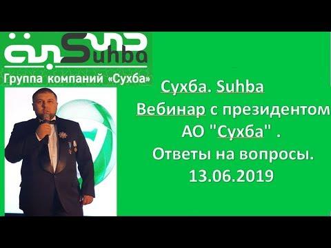 Сухба  SUHBA  Вебинар с президентом АО Сухба  Ответы на вопросы    13 06 2019