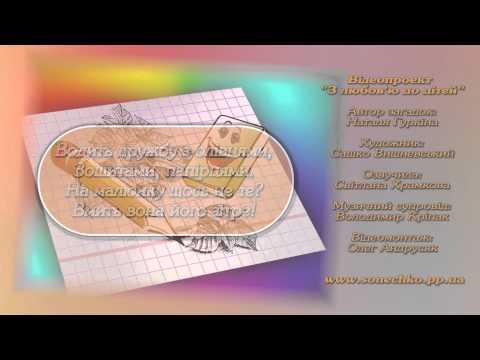 Загадки про школу (частна-2)