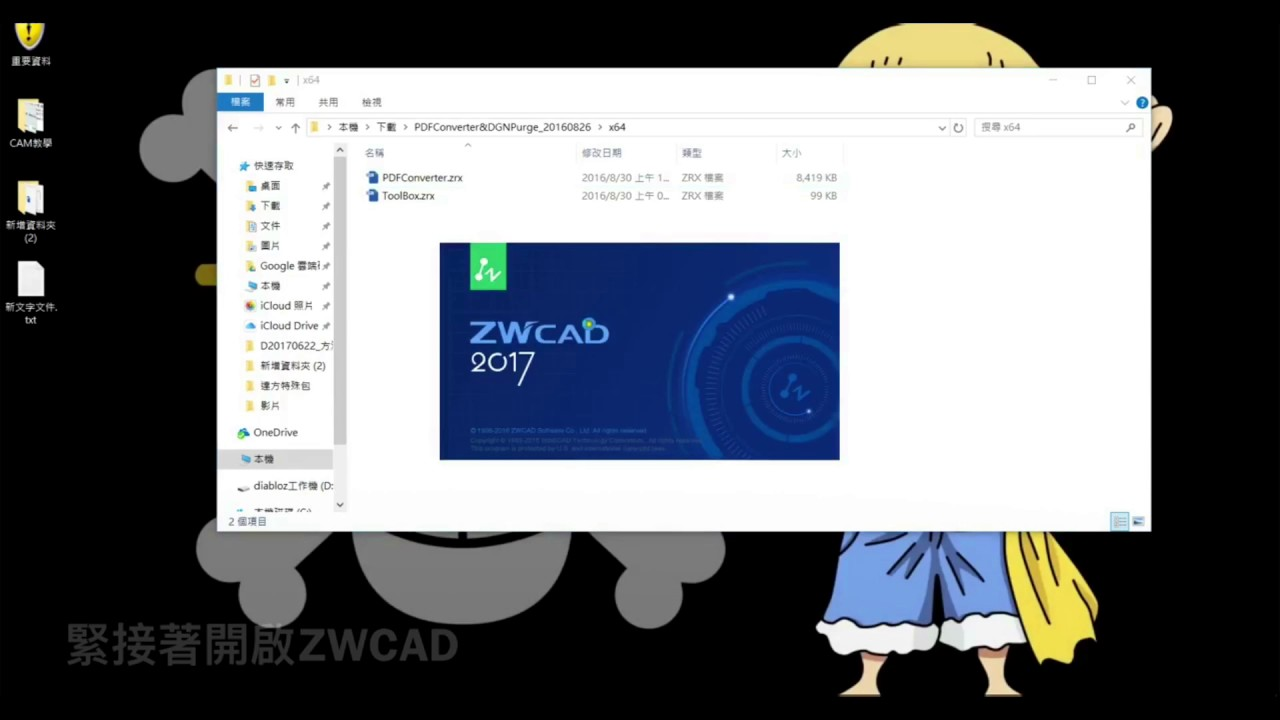 zwcad pdf轉dwg程式外掛 - YouTube