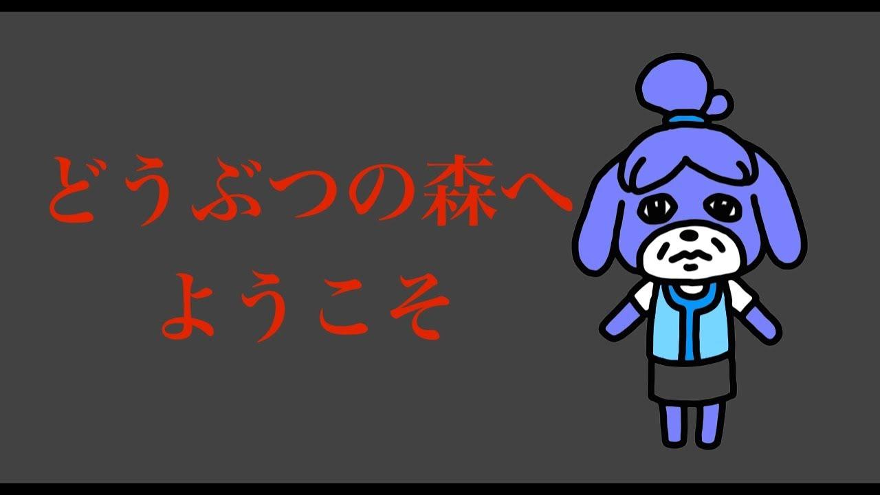 ポケ森【危険】どうぶつの森が青...
