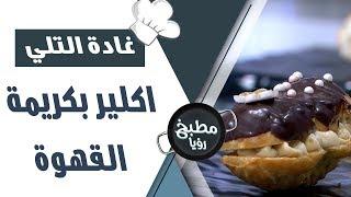 اكلير بكريمة القهوة - غادة التلي