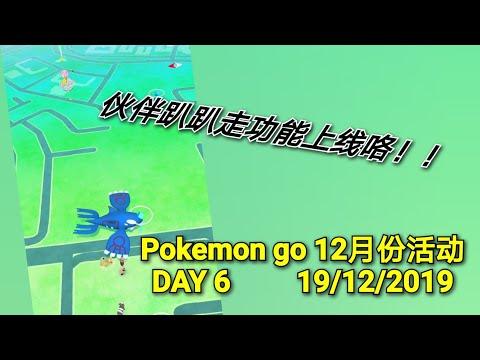 Pokemon go 12月份活动 DAY 6  伙伴趴趴走功能来咯!