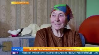 Объявление девочки из Новосибирска об украденной таксе растрогало всю страну