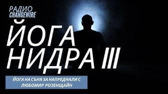 Йога Нидра 3 - йога на съня на български език