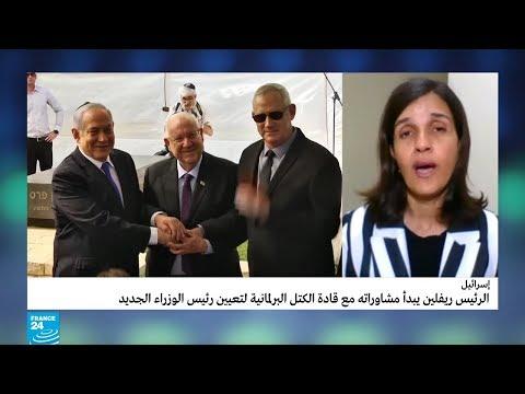 مراسلة فرانس24: بدء المشاورات لحسم قيادة الائتلاف الحكومي الإسرائيلي  - نشر قبل 25 دقيقة