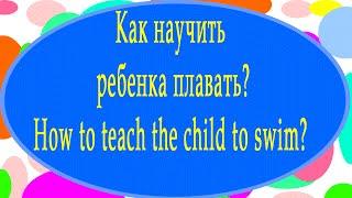Как научить ребенка плавать и нырять How to teach the child to swim?