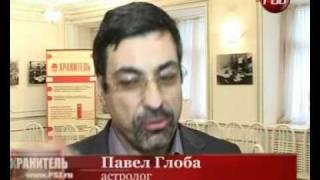 Павел Глоба - страшный прогноз для РОССИИ!