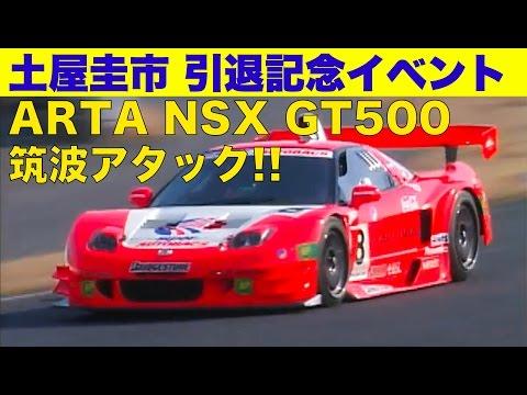 土屋圭市 引退記念イベント ARTA NSX GT500筑波アタック!!【Best MOTORing】2004