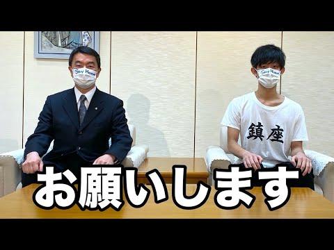 宮城県の村井知事と仙台系YouTuberかっつーからのお願い