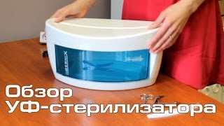Ультрафиолетовый стерилизатор Germix - обзор 4nails(Ультрафиолетовый (УФ) стерилизатор Germix для маникюрного инструмента. http://4nails.com.ua/product_info.php?products_id=163., 2014-06-20T10:12:55.000Z)