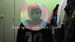 ВОТ ЭТО ДА!:Как пускать пузыри изо рта? ТОП ПУЗЫРИ - ДЕТСКАЯ ЗАБАВА!!!